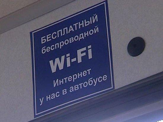 В московском наземном транспорте появился бесплатный Wi-Fi