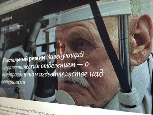 «Постельный режим»: колонка врача о предпраздничном издевательстве над ветеранами
